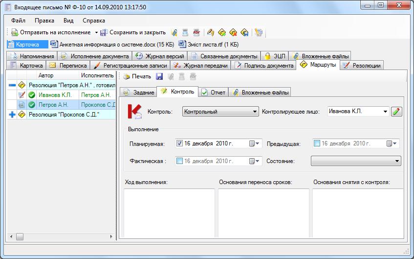 контроль исполнения документов делопроизводство