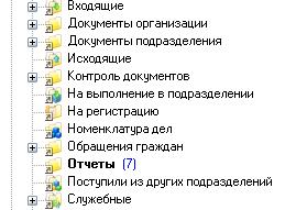Папки сотрудника канцелярии системы документооборота FossDoc